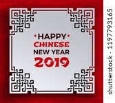 chinese new year 2019 banner.... | Shutterstock .eps vector #1197793165