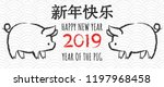 Happy New Year 2019  Chinese...