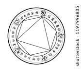 rune magic circle vector.... | Shutterstock .eps vector #1197996835
