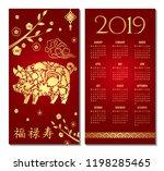 hand drawn vector calendar for... | Shutterstock .eps vector #1198285465
