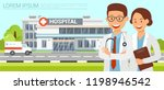 clinic building. doctors and... | Shutterstock .eps vector #1198946542