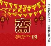 vegetarian festival logo and... | Shutterstock .eps vector #1199098648