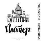 hand lettering russian word... | Shutterstock .eps vector #1199209282
