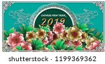 happy chinese new year  paper... | Shutterstock .eps vector #1199369362