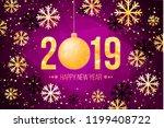 2019 happy new year. golden... | Shutterstock .eps vector #1199408722