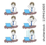 illustration of a businessman... | Shutterstock .eps vector #1199414005