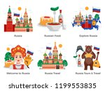 russia travel compositions  | Shutterstock .eps vector #1199553835