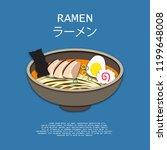 ramen paper art style for...   Shutterstock .eps vector #1199648008