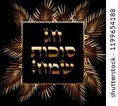 happy sukkot holiday  hebrew... | Shutterstock .eps vector #1199654188