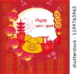 creative chinese new year 2019. ... | Shutterstock . vector #1199765965
