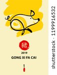 gong xi fa cai mean happy new... | Shutterstock .eps vector #1199916532