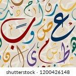 calligraphy arabic geometric... | Shutterstock .eps vector #1200426148
