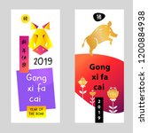 gong xi fa cai mean happy new... | Shutterstock .eps vector #1200884938
