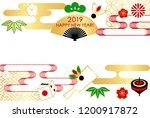 japanese new year's greeting... | Shutterstock .eps vector #1200917872