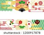 japanese new year's greeting... | Shutterstock .eps vector #1200917878