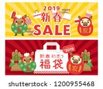 japanese new year sale in 2019...   Shutterstock .eps vector #1200955468