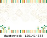 new year background | Shutterstock .eps vector #1201414855