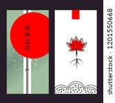 chinese minimalist style... | Shutterstock .eps vector #1201550668