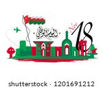 sultanate of oman national day... | Shutterstock .eps vector #1201691212