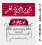 qatar flag with national day... | Shutterstock .eps vector #1201928785