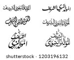 arabic and islamic calligraphy... | Shutterstock .eps vector #1203196132