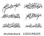 bismillah written in islamic or ... | Shutterstock .eps vector #1203198205