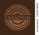 ukrainian wood emblem. retro | Shutterstock .eps vector #1203278092