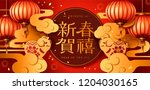 year of the pig paper art style ... | Shutterstock .eps vector #1204030165