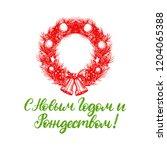 handwritten phrase  translated...   Shutterstock .eps vector #1204065388