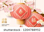 happy new year design with... | Shutterstock .eps vector #1204788952