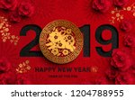 chinese new year design with... | Shutterstock .eps vector #1204788955