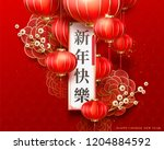 chinese new year written in... | Shutterstock .eps vector #1204884592
