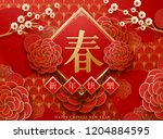 chinese holiday design with... | Shutterstock .eps vector #1204884595