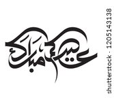 "arabic calligraphy of ""eidkom... 