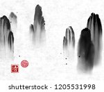 mountains in fog hand drawn... | Shutterstock .eps vector #1205531998