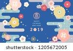new year poster flat design... | Shutterstock .eps vector #1205672005