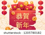 Stock vector new year greeting poster with lucky money in paper art style happy new year words written in 1205780182