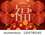 happy new year greeting poster... | Shutterstock .eps vector #1205780185
