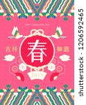 happy new year poster design... | Shutterstock .eps vector #1206592465