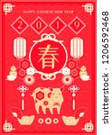 traditional new year poster... | Shutterstock .eps vector #1206592468