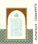 morocco template. islamic... | Shutterstock .eps vector #1206649975