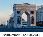astana  kazakhstan   june 24 ... | Shutterstock . vector #1206887938