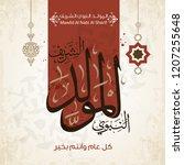 arabic islamic mawlid al nabi... | Shutterstock .eps vector #1207255648