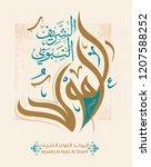 arabic islamic mawlid al nabi...   Shutterstock .eps vector #1207588252