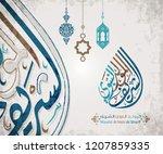 arabic islamic mawlid al nabi... | Shutterstock .eps vector #1207859335