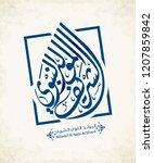 arabic islamic mawlid al nabi... | Shutterstock .eps vector #1207859842