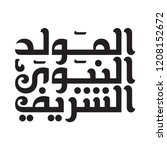 arabic calligraphy vector of... | Shutterstock .eps vector #1208152672