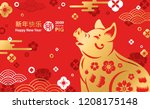 chinese 2019 new year banner.... | Shutterstock .eps vector #1208175148