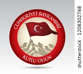 29 ekim cumhuriyet bayrami.... | Shutterstock .eps vector #1208302768