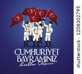 29 ekim cumhuriyet bayrami.... | Shutterstock .eps vector #1208302795